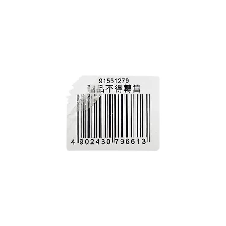 產品 防拆封標籤 Product tamper proof